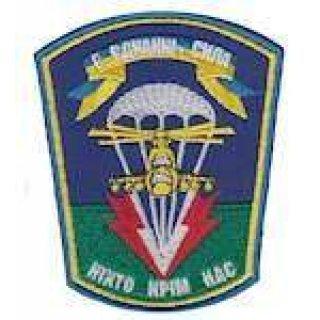 Шеврон 79-й аэромобильной бригады В єднанні сила