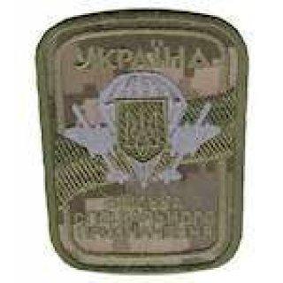 Шеврон Війска спеціального призначення украинский пиксель