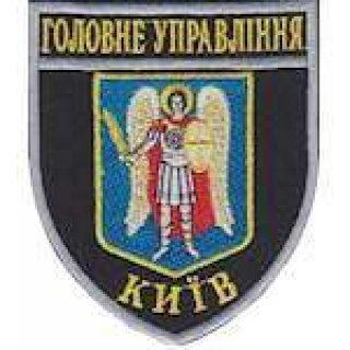 Шеврон Главное Управление (Киев)