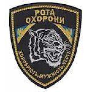 Шеврон Рота охорони (2)