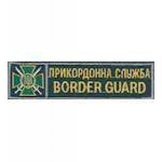 Нашивка нагрудная Прикордонна служба Border Guard