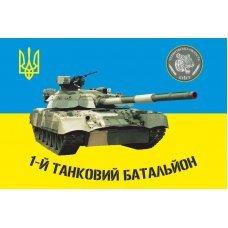 Флаг 1 танковий батальйон