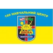"""Флаг 169 УЦ (учебный центр) &""""#171;Десна&""""#187; ВСУ"""