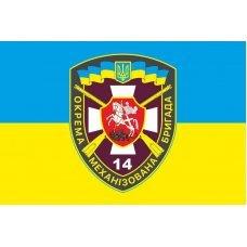 Флаг 14 ОМБр (отдельная механизированная бригада) ВСУ