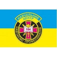 Флаг 184 УЦ (учебный центр) НАСВ ВСУ