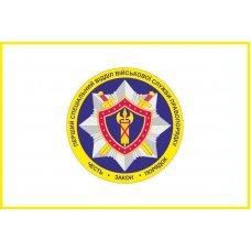Флаг 1 специального отдела ВСП (военная служба правопорядка) ВСУ