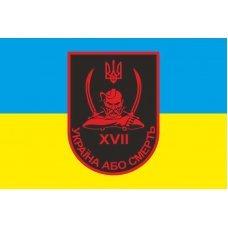 """Флаг 17 БТрО (батальона территориальной обороны) &""""#171;Кировоград&""""#187; ВСУ"""