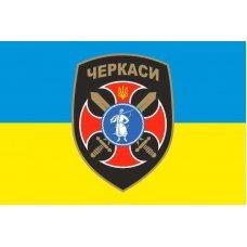 """Флаг 14 БТрО (батальон территориальной обороны) &""""#171;Черкассы&""""#187; ВСУ"""