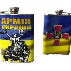 Фляга армия Украины 270мл