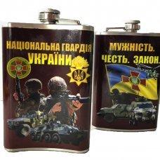 Фляга национальная гвардия Украины 270мл