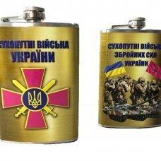 Фляга сухопутные войска Украины 270 мл
