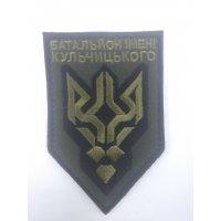 Нашивка батальйон имени Кульчинского